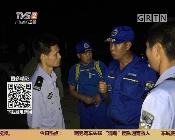 """广州从化:两男驾车失联 """"混编""""团队通宵救人"""
