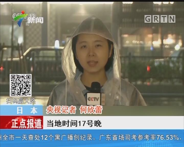 """日本:""""泰利""""致4人失踪17人受伤"""