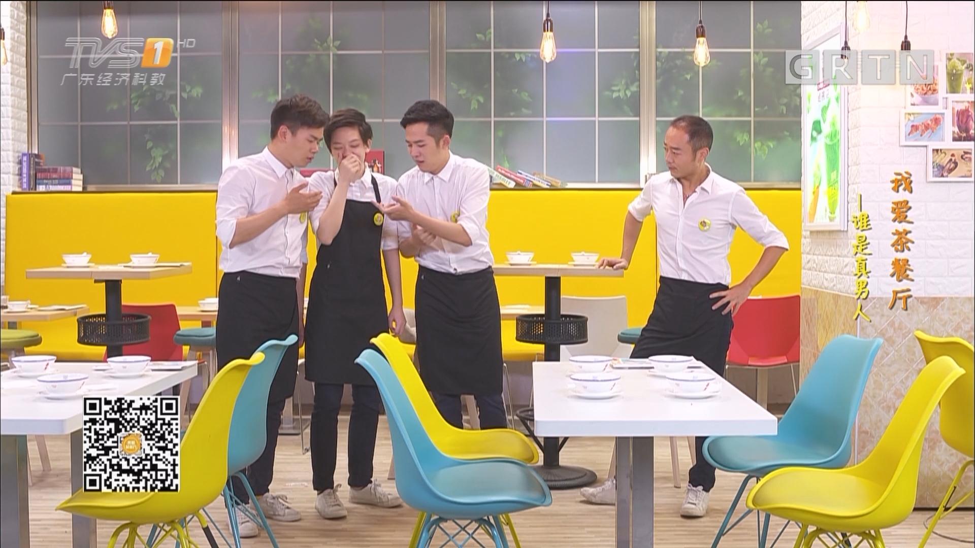 [HD][2017-09-30]我爱茶餐厅:谁是真男人