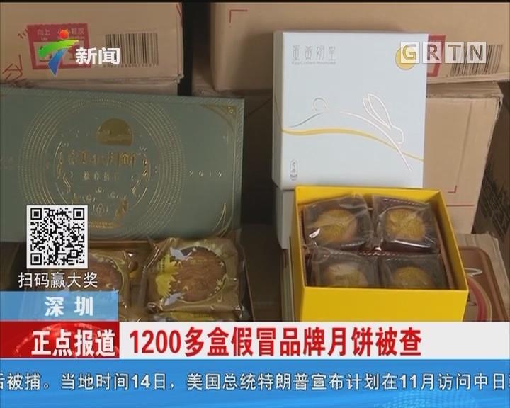 深圳:1200多盒假冒品牌月饼被查