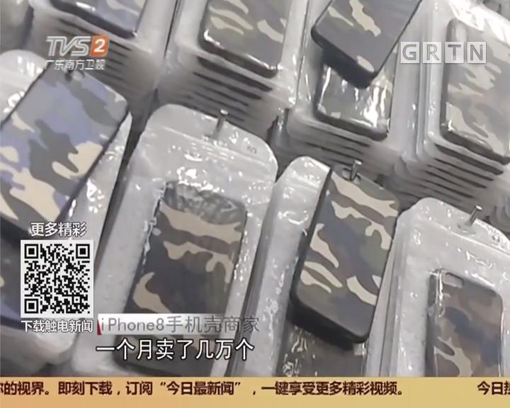 """深圳华强北:新iphone未上市 赌壳""""已疯"""""""