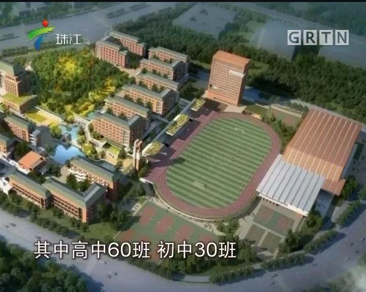 广州:执信中学天河校区规划确定 规模将达90个班