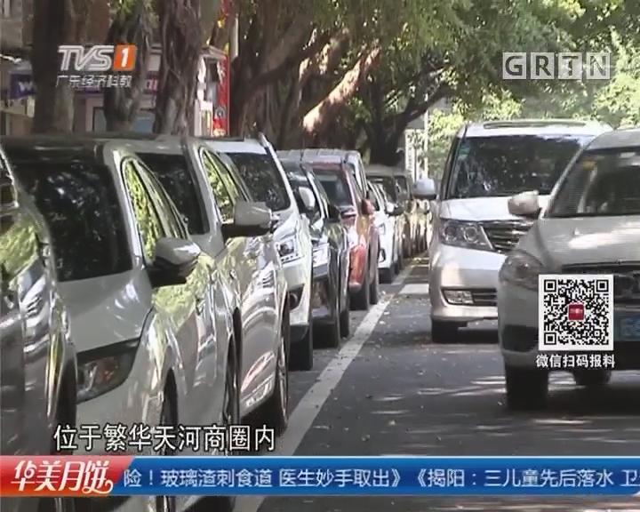广州:618个泊位取消 多路段僵尸车霸位违停