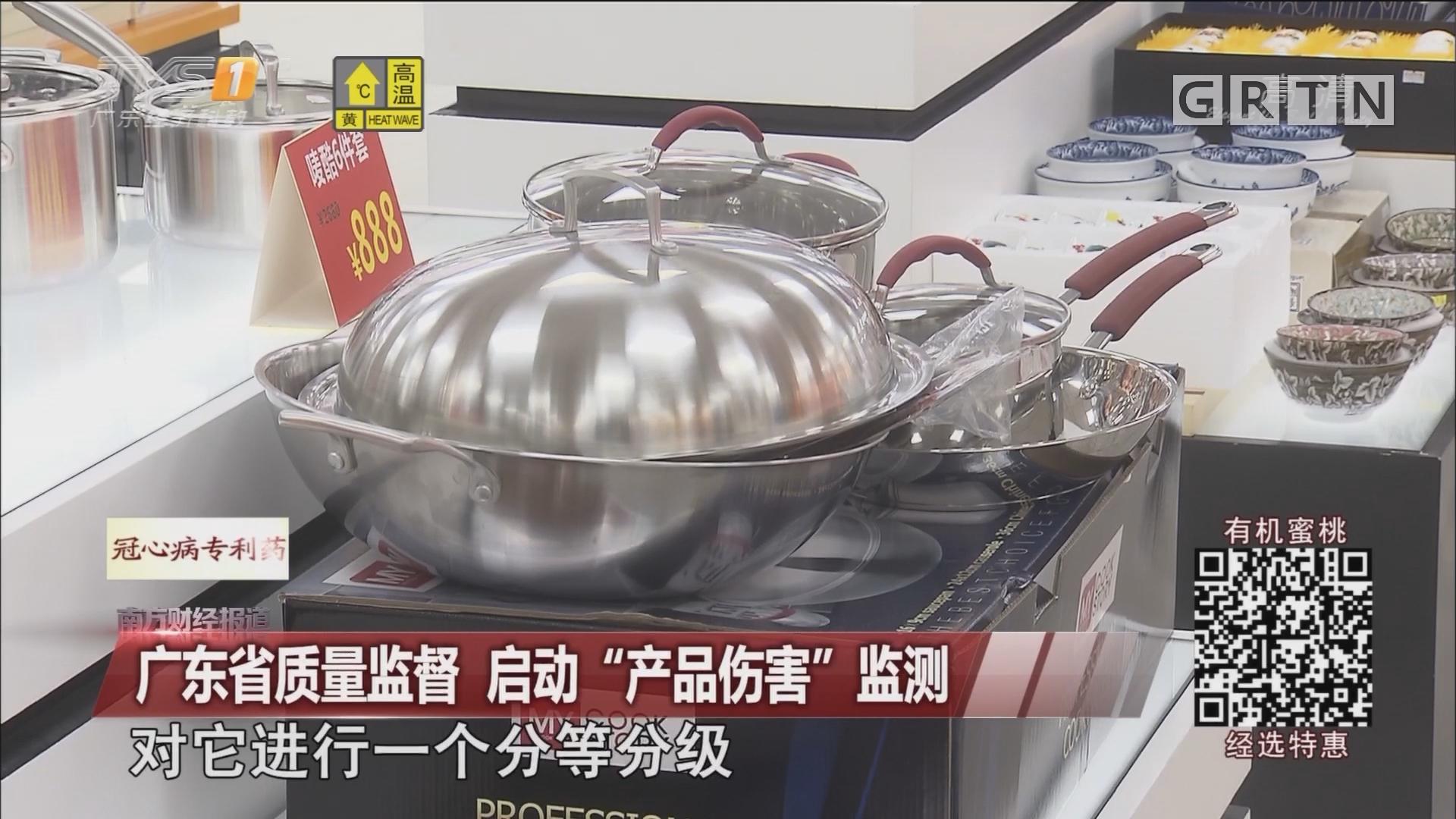 """广东省质量监督 启动""""产品伤害""""监测"""