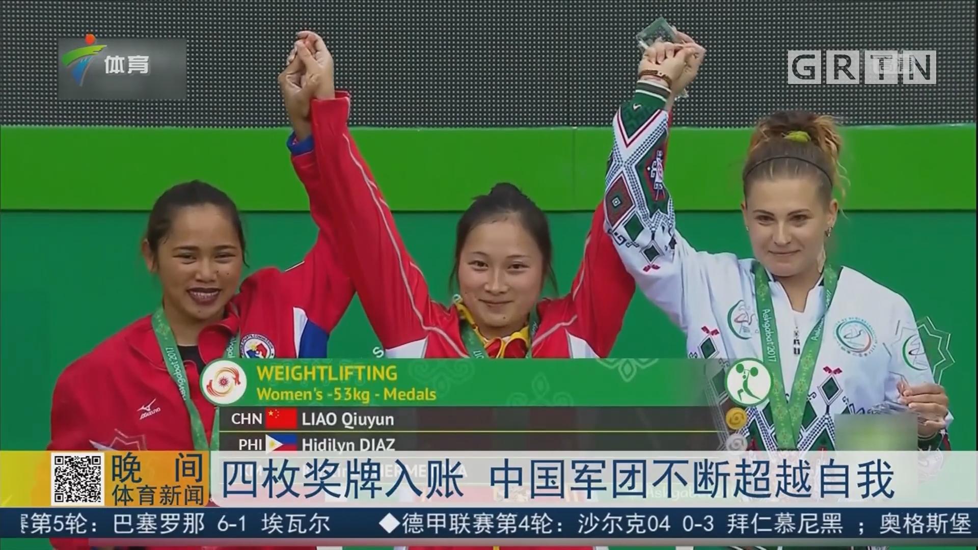 四枚奖牌入账 中国军团不断超越自我