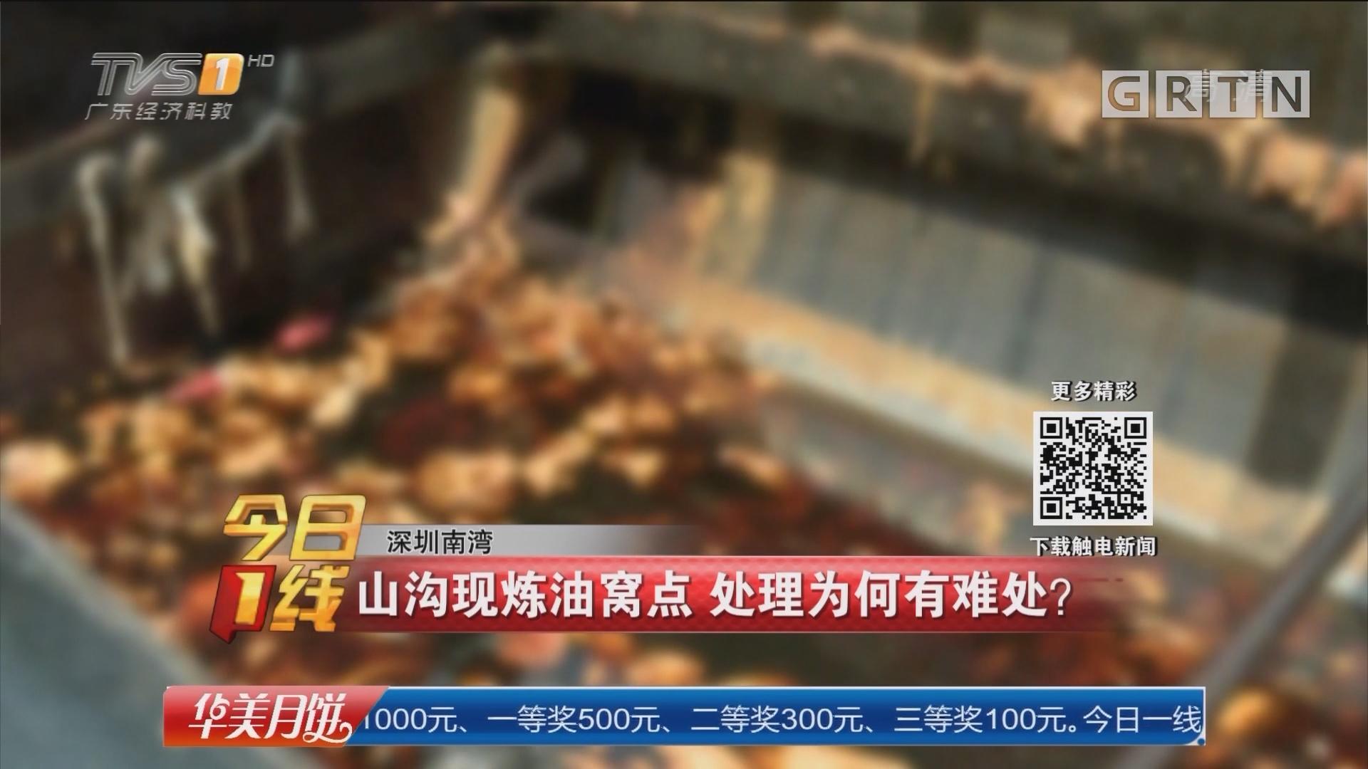 深圳南湾:山沟现炼油窝点 处理为何有难处?
