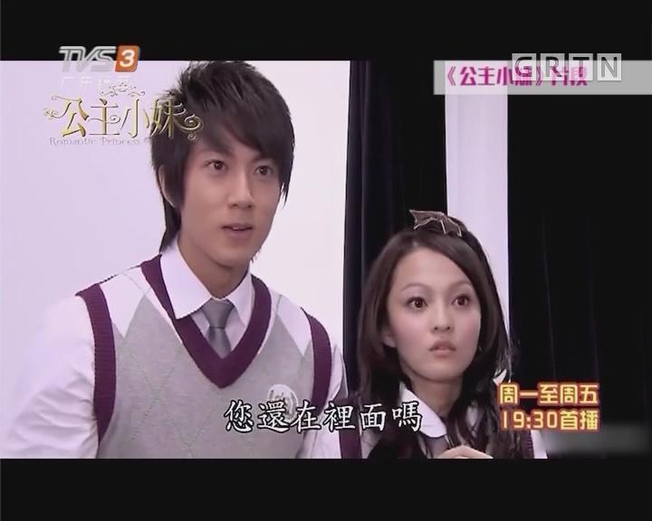 《公主小妹》10年了! 吴尊 张韶涵再度同框引发回忆杀