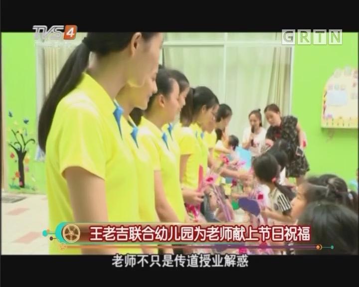 王老吉联合幼儿园为老师献上节日祝福