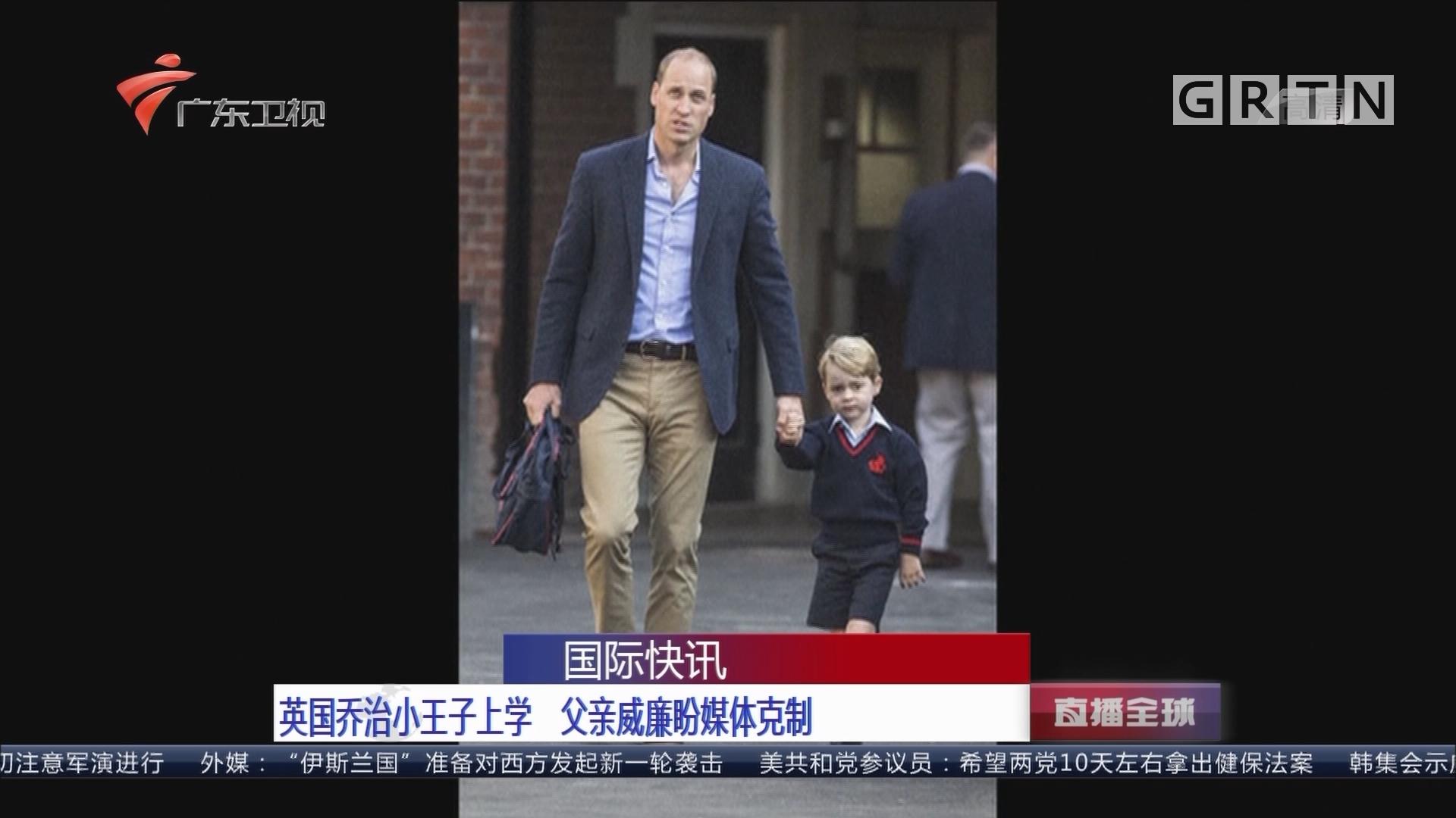国际快讯:英国乔治小王子上学 父亲威廉盼媒体克制