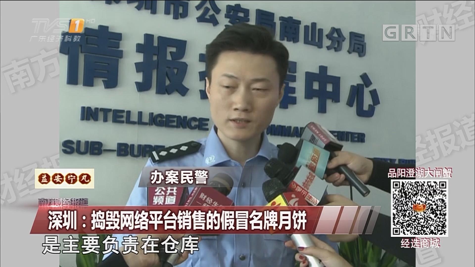 深圳:捣毁网络平台销售的假冒名牌月饼