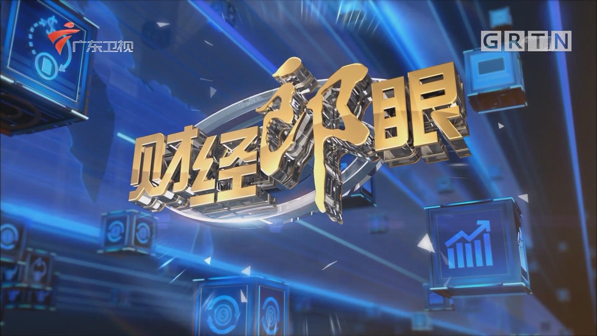 [HD][2017-09-04]财经郎眼:国企改革进行时