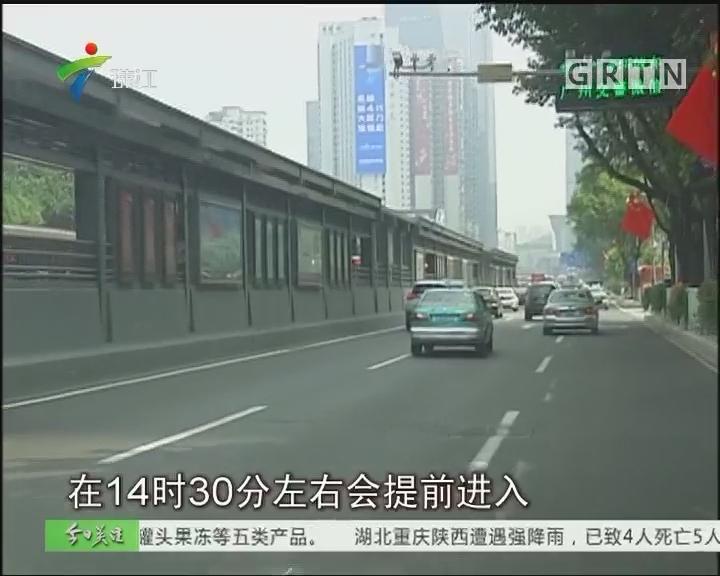广州城区节前现拥堵 10月1日将迎出城高峰