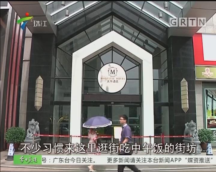 广州:天娱广场暂停营业