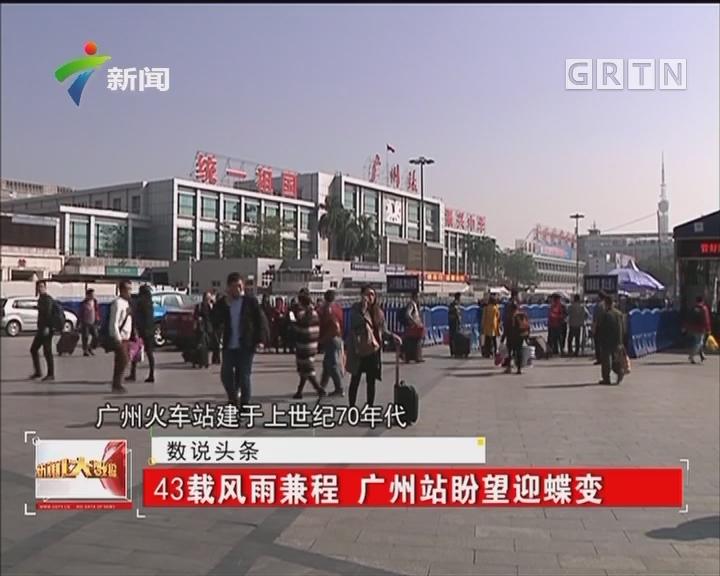 43载风雨兼程 广州站盼望迎蝶变