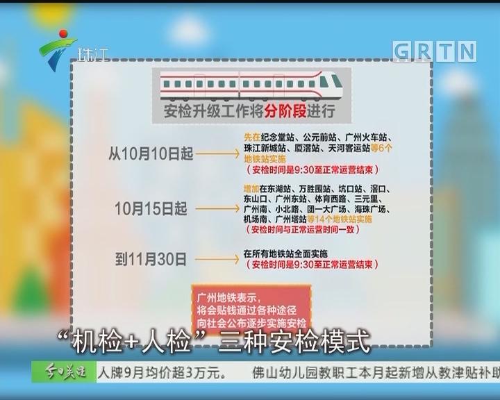 广州地铁部分站点安检升级启动