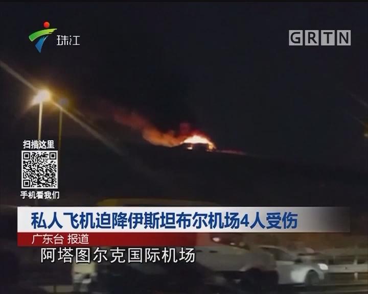 私人飞机迫降伊斯坦布尔机场4人受伤