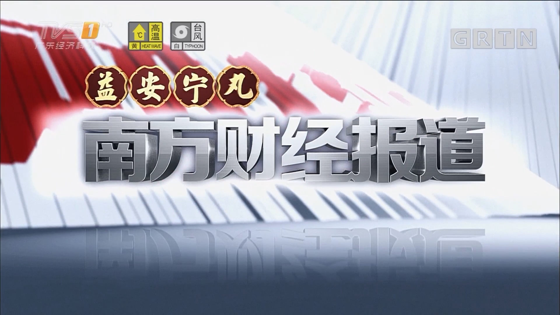 """[HD][2017-09-02]南方财经报道:台风""""玛娃""""明天登陆 广东启动防风Ⅲ级应急响应"""