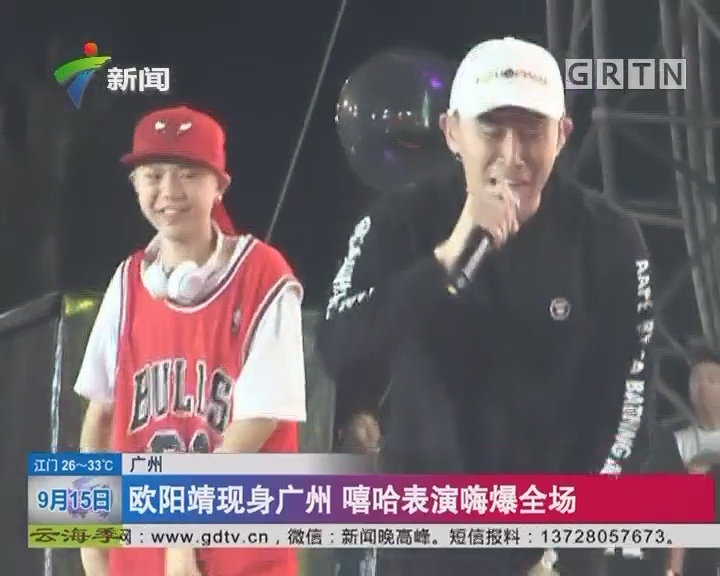 广州:欧阳靖现身广州 嘻哈表演嗨爆全场
