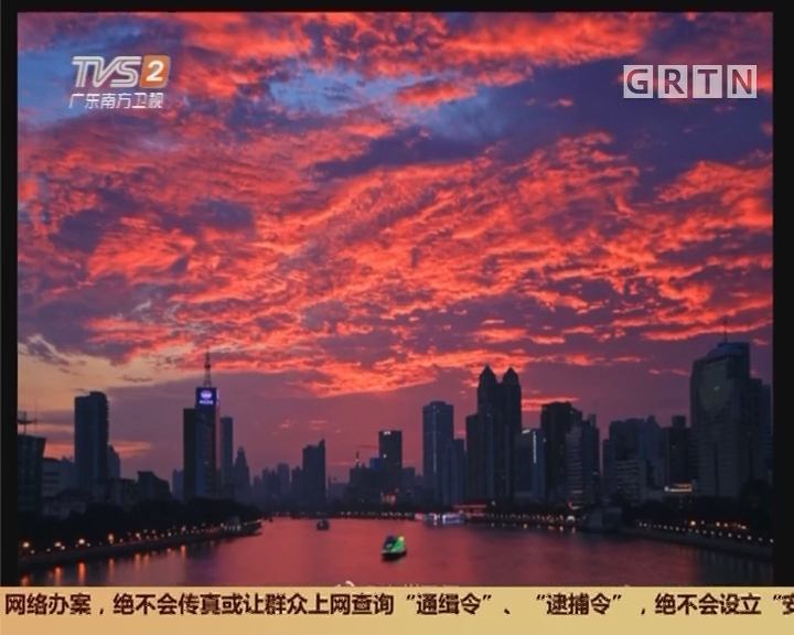 风云变幻 广州:火烧云美翻朋友圈 与台风有关?