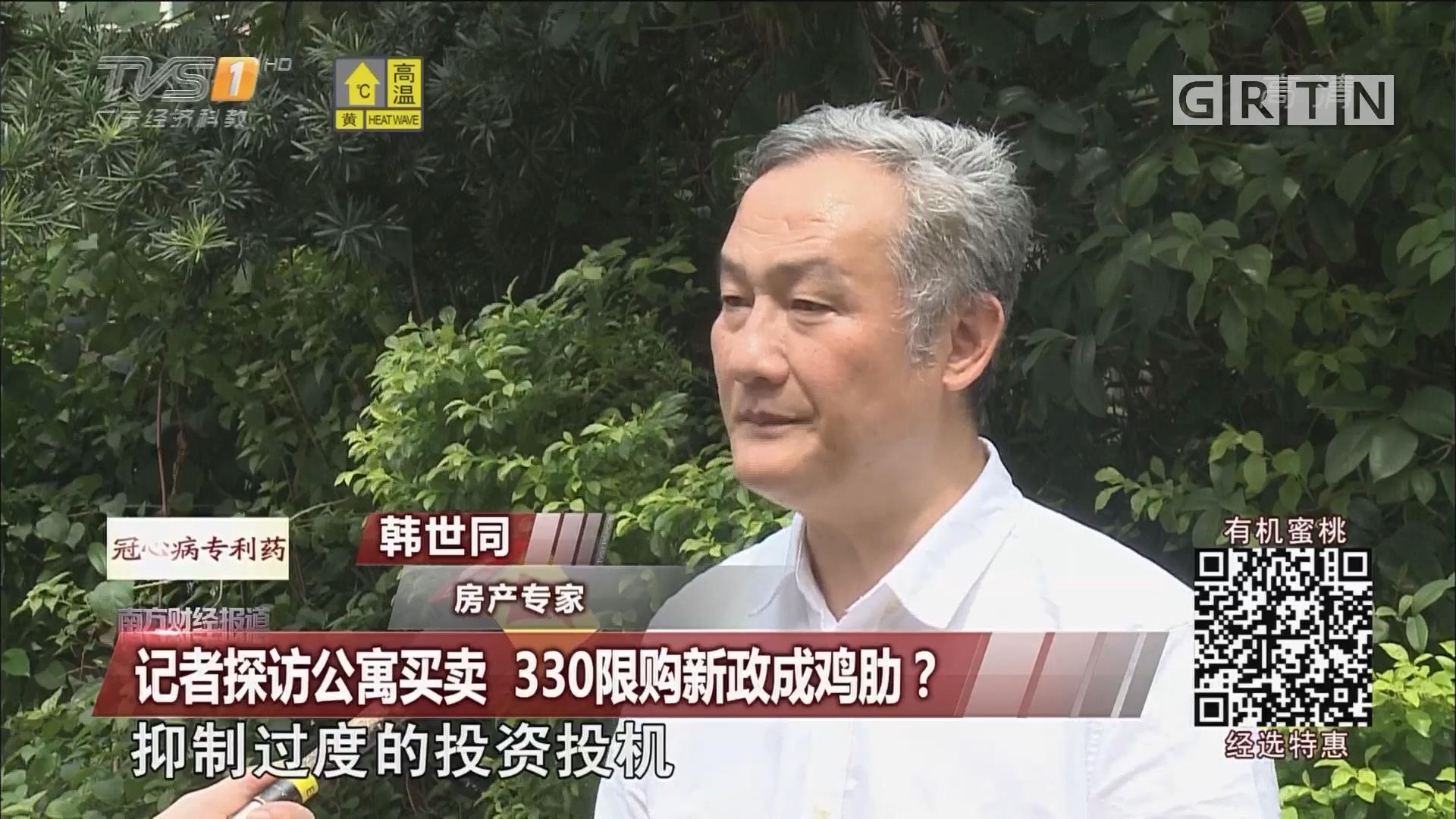 记者探访公寓买卖 330限购新政成鸡肋?