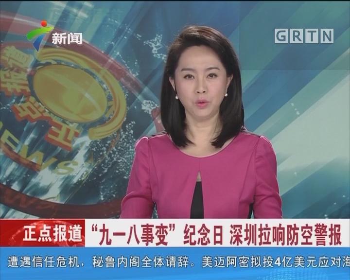 """""""九一八事变""""纪念日 深圳拉响防空警报"""