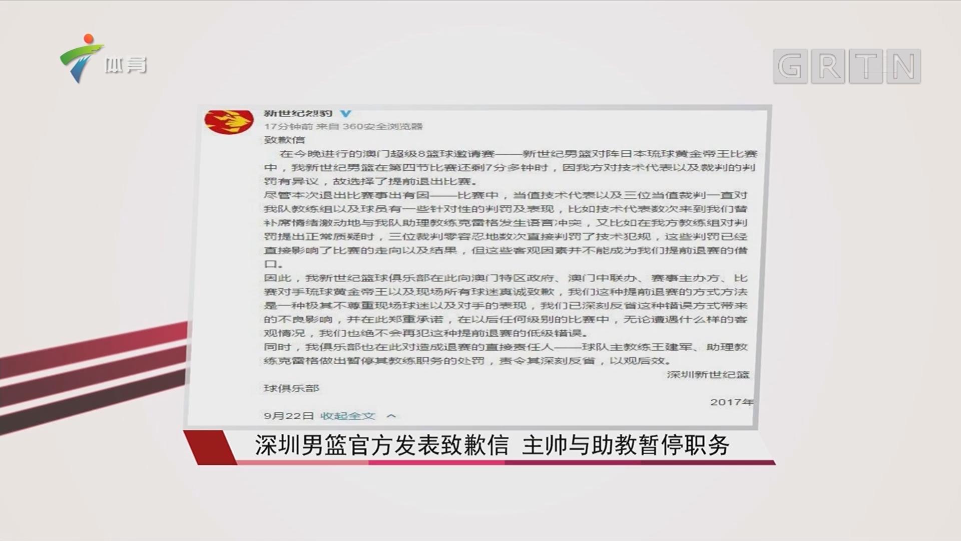 深圳男篮官方发表致歉信 主帅与助教暂停职务
