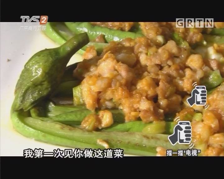 青茄炒肉碎