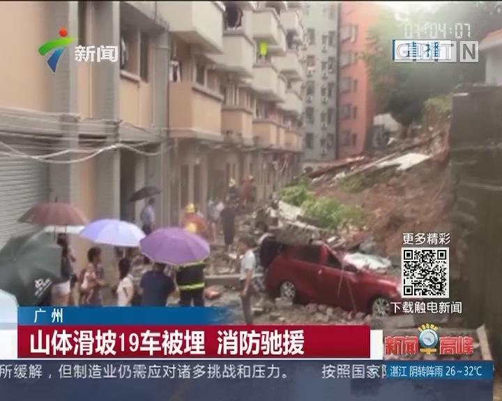 广州:山体滑坡19车被埋 消防驰援