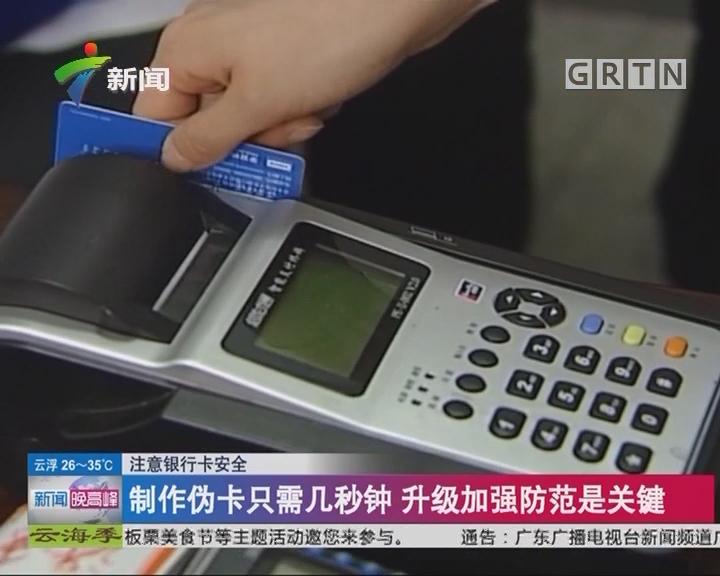 注意银行卡安全:制作伪卡只需几秒钟 升级加强防范是关键