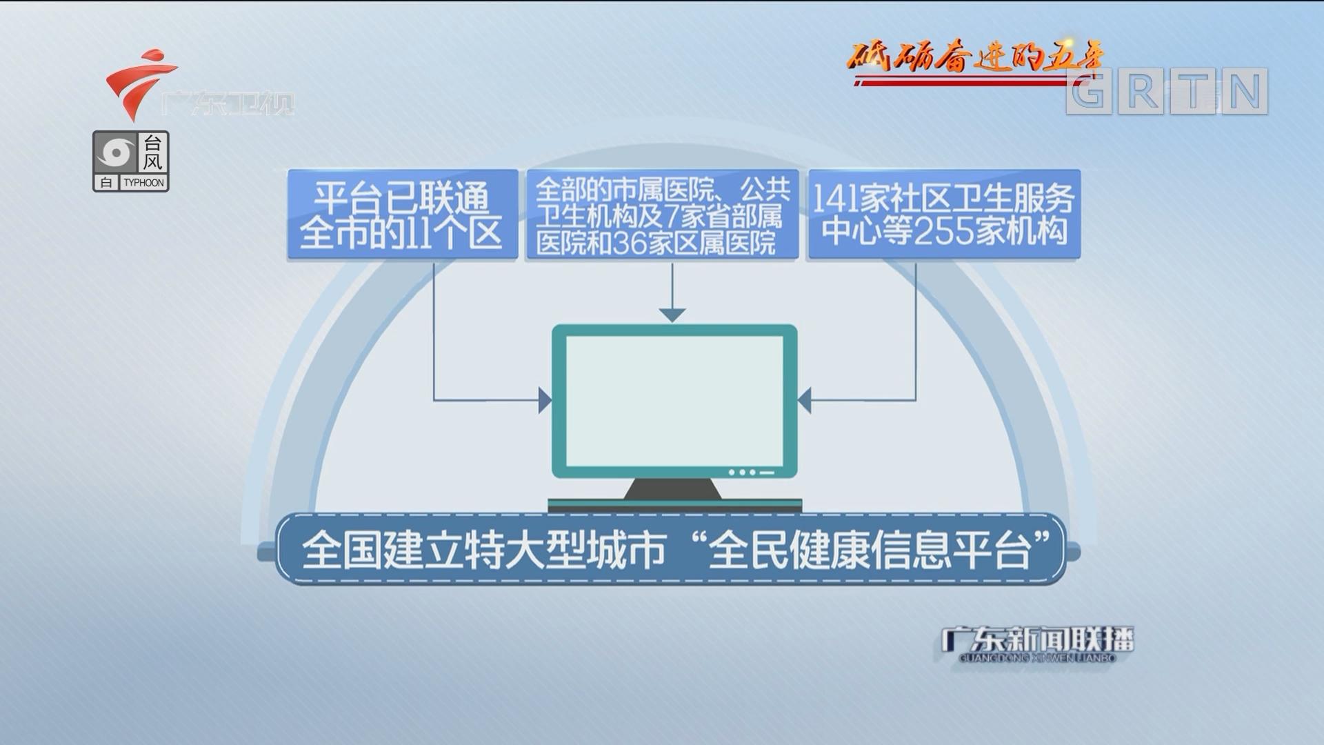 """广州:创新智慧医疗 信息化建设提升群众""""获得感"""""""
