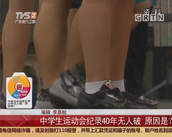 今日最争议:中学生运动会纪录40年无人破 原因是?
