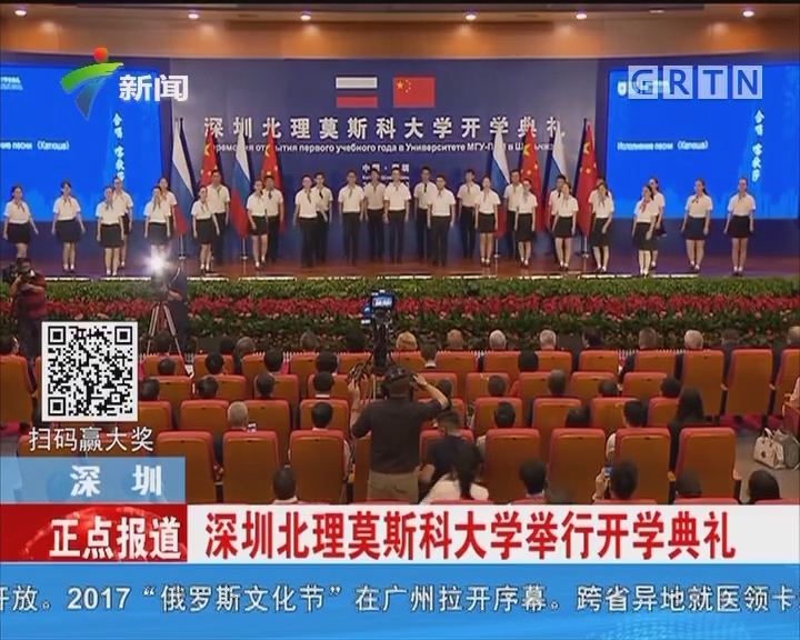 深圳:深圳北理莫斯科大学举行开学典礼