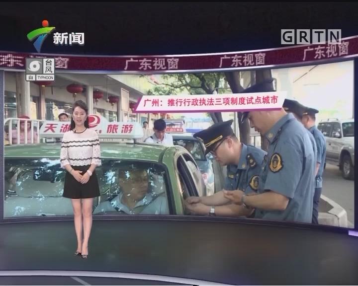 广州:推行行政执法三项制度试点城市