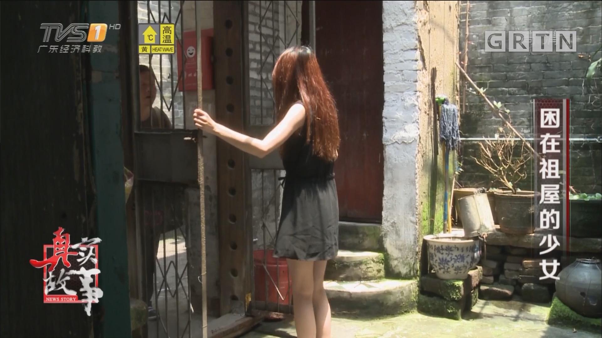 [HD][2017-09-14]真实故事:困在祖屋的少女