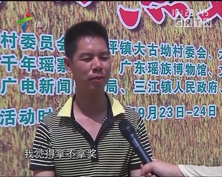 连南:瑶山稻香熟 鱼跃万众欢