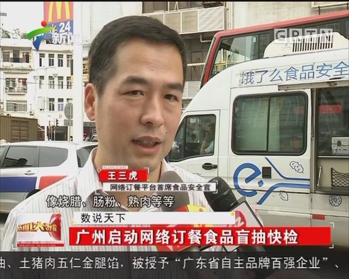 广州启动网络订餐食品盲抽快检