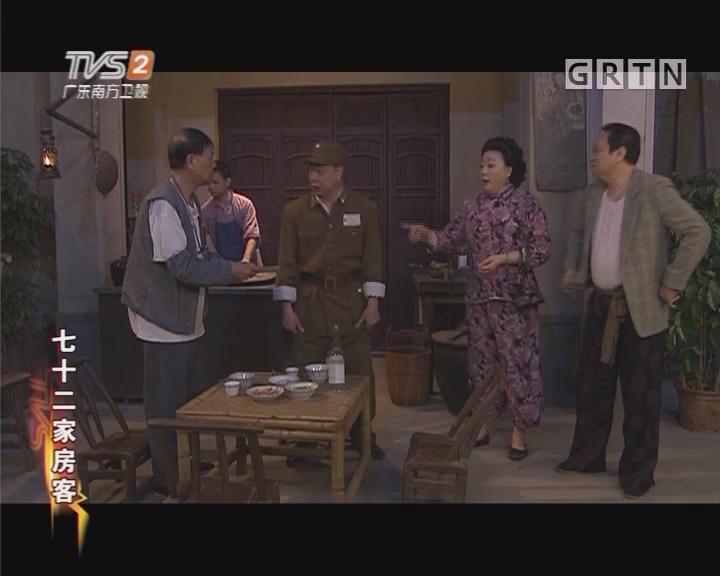 [2017-09-30]七十二家房客:堂妹的下半生(上)