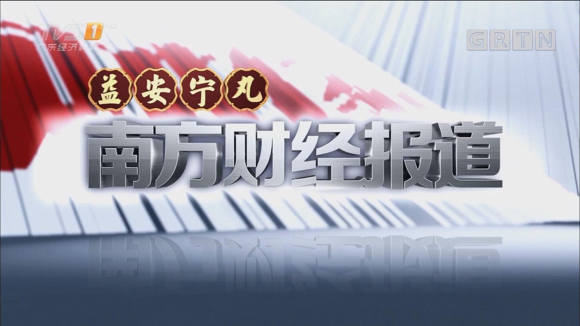 "[HD][2017-09-15]南方财经报道:湛江:""杜苏芮""影响 琼州海峡全线停航"