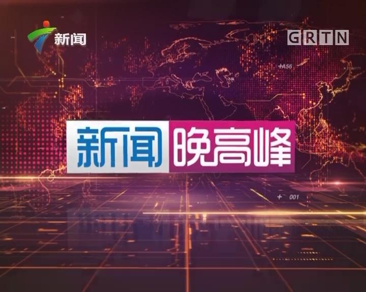 [2017-09-11]新闻晚高峰:广州:火烧云美翻朋友圈 跟台风将到有关?