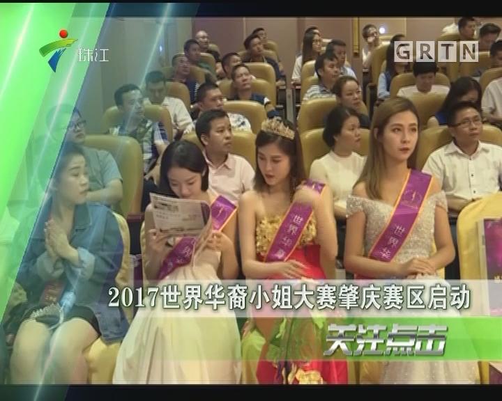 2017世界华裔小姐大赛肇庆赛区启动
