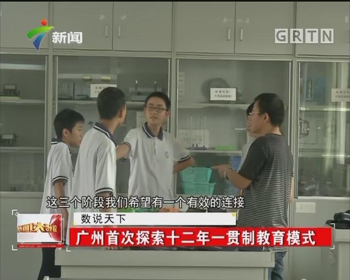 广州首次探索十二年一贯制教育模式
