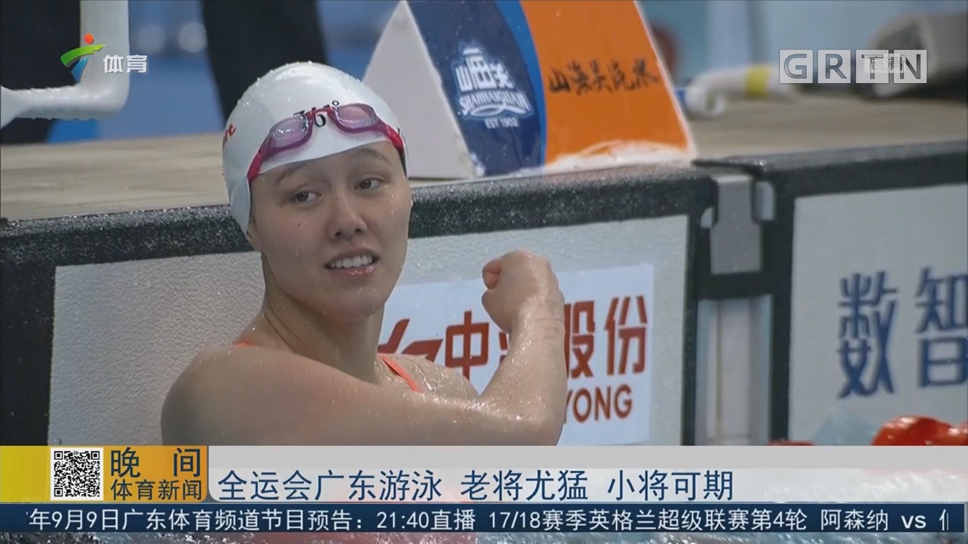 全运会广东游泳 老将尤猛 小将可期