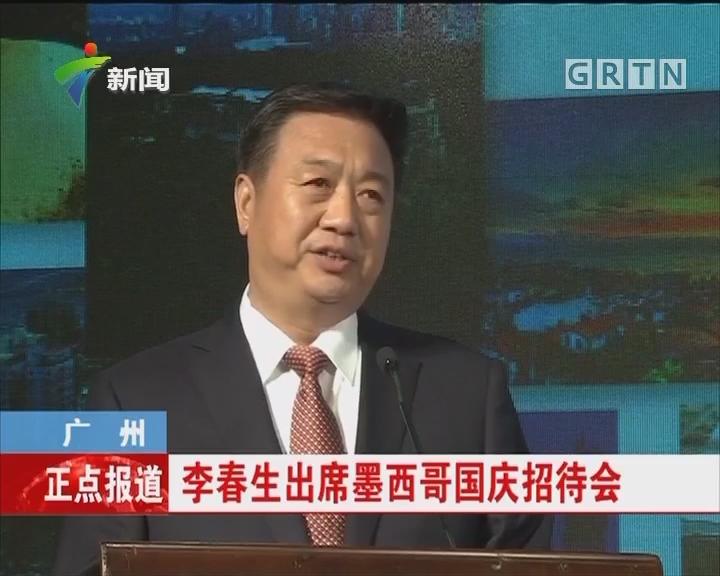 广州:李春生出席墨西哥国庆招待会