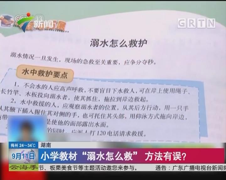 """湖南:小学教材""""溺水怎么救""""方法有误?"""
