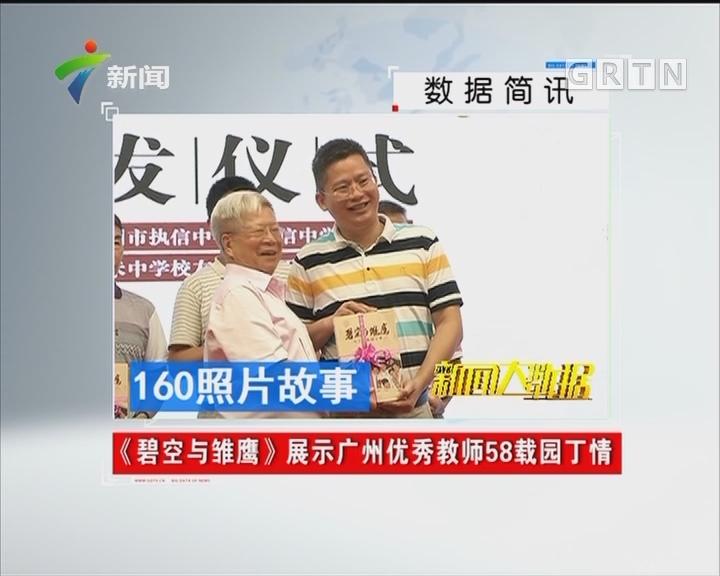 《碧空与雏鹰》展示广州优秀教师58载园丁情