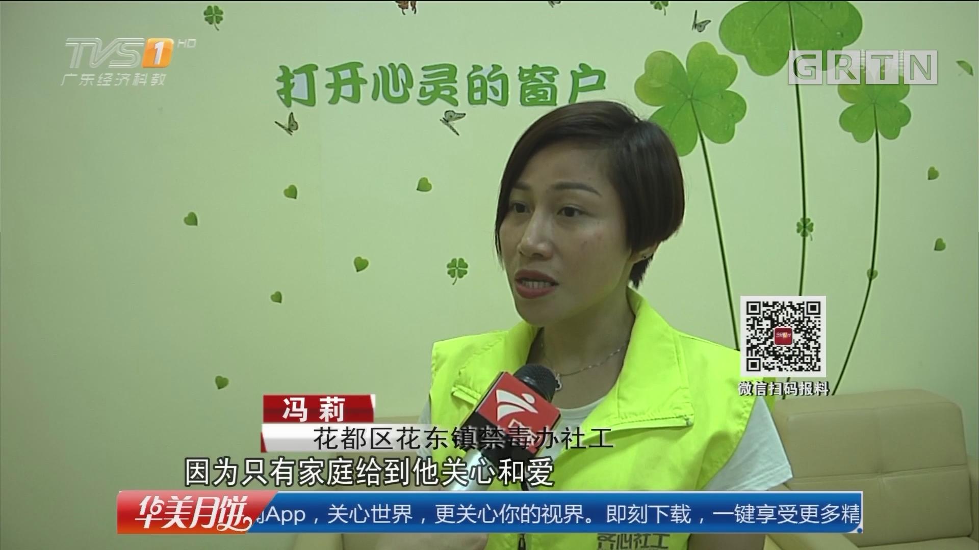 广州花都:社区戒毒工作站启用 助浪子回归社会