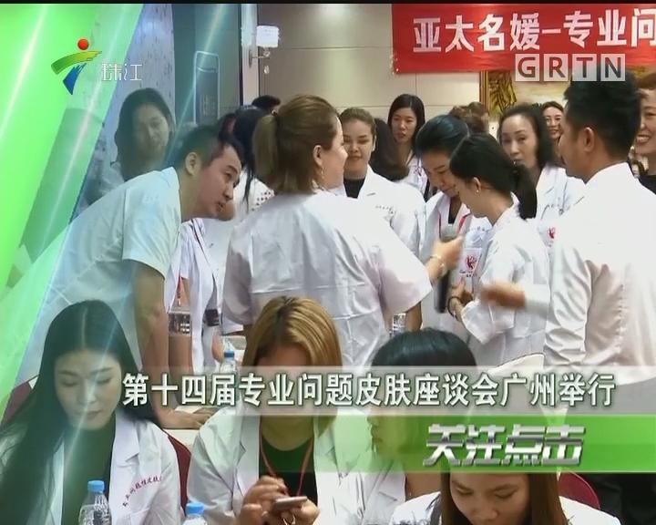 第十四届专业问题皮肤座谈会广州举行