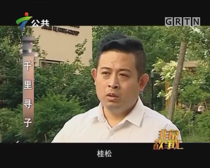 [2017-09-21]非常故事汇:千里寻子
