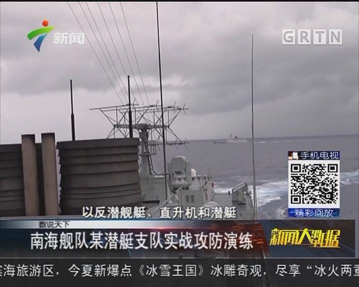 南海舰队某潜艇支队实战攻防演练