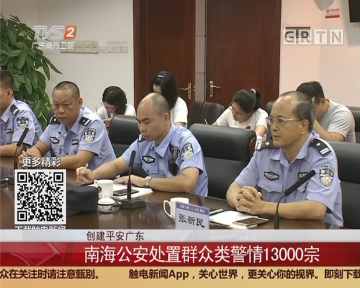 创建平安广东:南海公安处置群众类警情13000宗